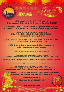 2016 Chinese New Year Poster